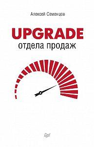 Алексей Семенцов -Upgrade отдела продаж