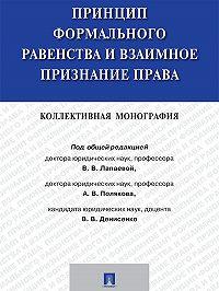 Коллектив авторов -Принцип формального равенства и взаимное признание права. Коллективная монография