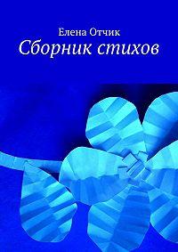 Елена Отчик - Сборник стихов