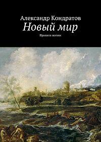 Александр Кондратов - Новыймир. Правила жизни
