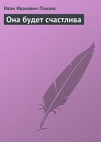 Иван Панаев -Она будет счастлива