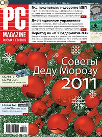PC Magazine/RE - Журнал PC Magazine/RE №12/2010