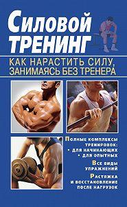 Тамара Руцкая -Силовой тренинг. Как нарастить силу, занимаясь без тренера