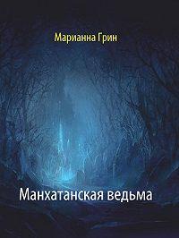 Марианна Грин -Манхатанская ведьма