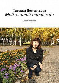 Татьяна Дементьева - Мой златой талисман