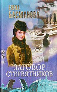 Елена Басманова - Заговор стервятников