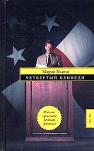 Марио Пьюзо -Четвертый Кеннеди