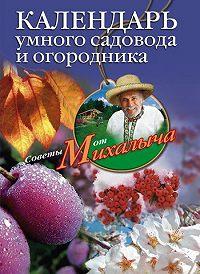 Николай Звонарев - Календарь умного садовода и огородника