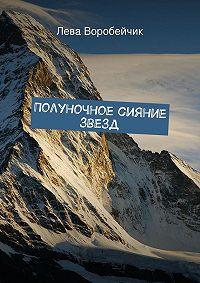Лева Воробейчик -Полуночное сияние звезд