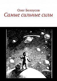 Олег Белоусов -Самые сильныесилы