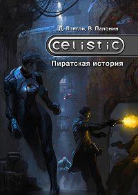 Вадим Палонин -Celistic: Пиратская история