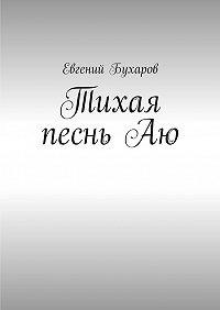 Евгений Бухаров -Тихая песньАю