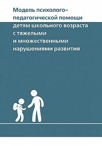 С. Артамоненкова -Модель психолого-педагогической помощи детям школьного возраста с тяжелыми и множественными нарушениями развития