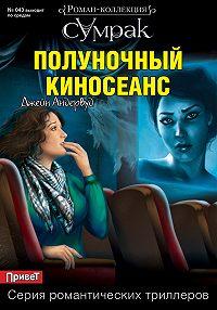 Джейн Андервуд - Полуночный киносеанс