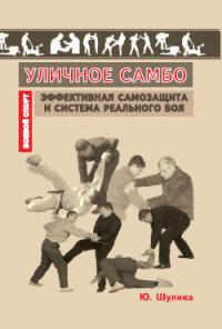 Коллектив Авторов -Уличное самбо. Эффективная самозащита и система реального боя