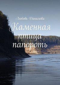 Любовь Данилова -Каменная птица папороть