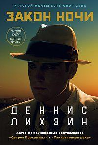 Деннис Лихэйн -Ночь – мой дом