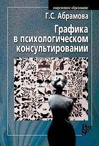 Галина Абрамова -Графика в психологическом консультировании