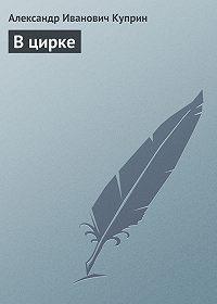 Александр Куприн -В цирке