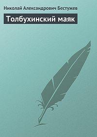 Николай Бестужев -Толбухинский маяк