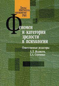 Сборник статей - Феномен и категория зрелости в психологии