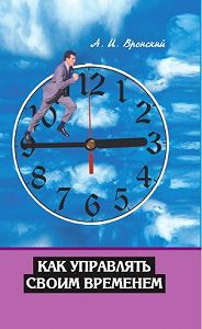 А. И. Вронский -Как управлять своим временем