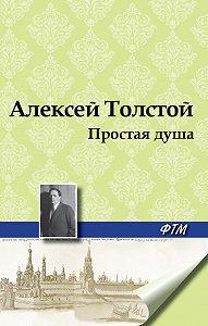Алексей Толстой -Простая душа