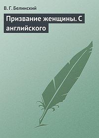 В. Г. Белинский - Призвание женщины. С английского