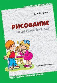Д. Н. Колдина -Рисование с детьми 6-7 лет. Конспекты занятий