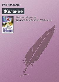 Рэй Брэдбери -Желание