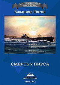 Владимир Виленович Шигин -Смерть у пирса