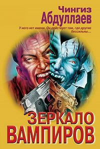 Чингиз Абдуллаев - Зеркало вампиров