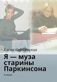 Елена Королевская -Я – муза старины Паркинсона. В стихах
