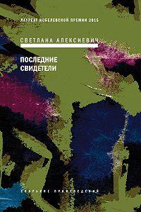 Светлана Алексиевич - Последние свидетели. Соло для детского голоса
