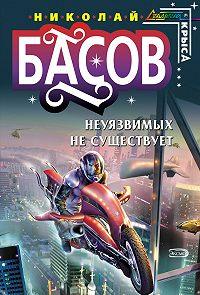 Николай Басов -Неуязвимых не существует