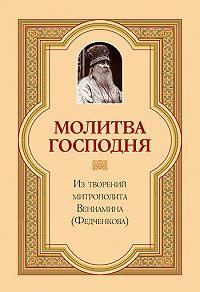 Митрополит Вениамин (Федченков) -Молитва Господня