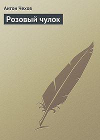 Антон Чехов -Розовый чулок