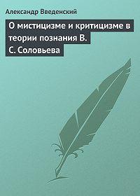 Александр Введенский -О мистицизме и критицизме в теории познания В. С. Соловьева