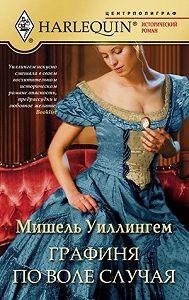 Мишель Уиллингем -Графиня по воле случая