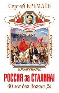 Сергей  Кремлев -Россия за Сталина! 60 лет без Вождя