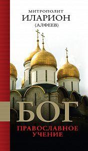 Митрополит Иларион (Алфеев) - Бог: Православное учение