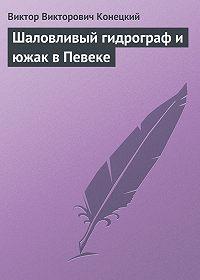 Виктор Конецкий -Шаловливый гидрограф и южак в Певеке