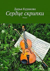 Дарья Куракова -Сердце скрипки. Роман