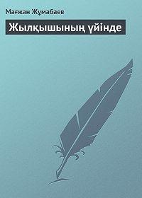 Мағжан Жұмабаев -Жылқышының үйінде