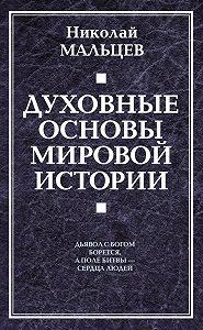 Николай Мальцев - Духовные основы мировой истории