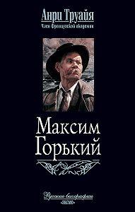 Анри Труайя -Максим Горький