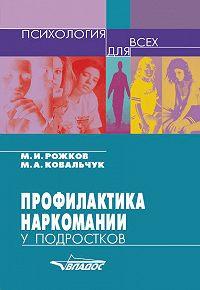 Марина Александровна Ковальчук -Профилактика наркомании у подростков
