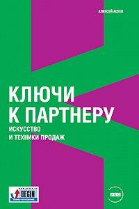 Алексей Асеев -Ключи к партнеру. Искусство и техники продаж