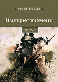 Анна Потемкина -Империя времени. Братство