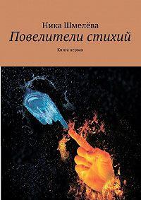 Ника Шмелёва - Повелители стихий